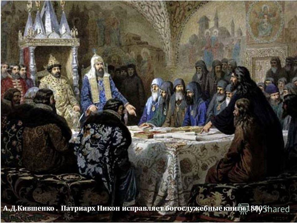 А.Д.Кившенко. Патриарх Никон исправляет богослужебные книги.1880 г г1653 год.