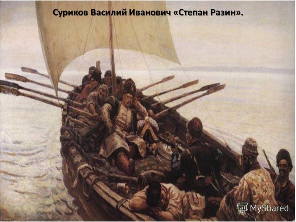 Суриков Василий Иванович « Степан Разин ».