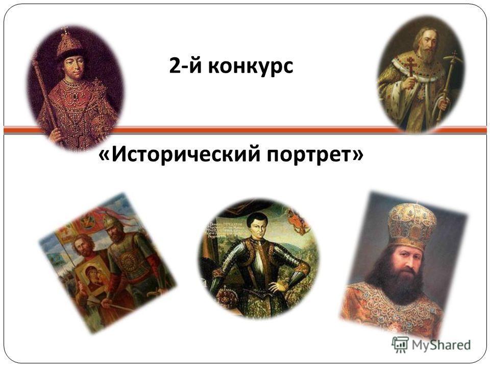 2- й конкурс « Исторический портрет »
