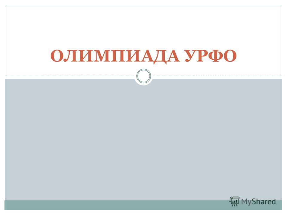 ОЛИМПИАДА УРФО