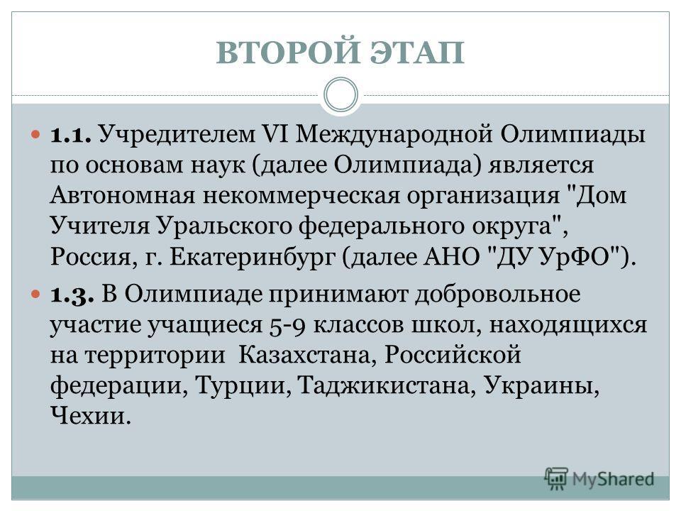 ВТОРОЙ ЭТАП 1.1. Учредителем VI Международной Олимпиады по основам наук (далее Олимпиада) является Автономная некоммерческая организация