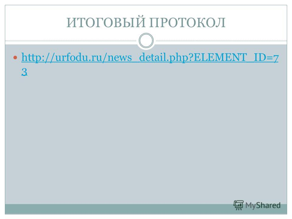 ИТОГОВЫЙ ПРОТОКОЛ http://urfodu.ru/news_detail.php?ELEMENT_ID=7 3 http://urfodu.ru/news_detail.php?ELEMENT_ID=7 3