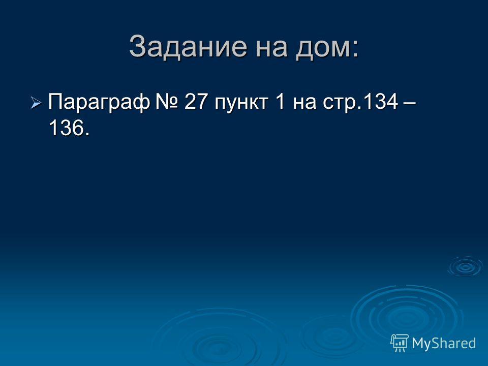 Задание на дом: Параграф 27 пункт 1 на стр.134 – 136. Параграф 27 пункт 1 на стр.134 – 136.