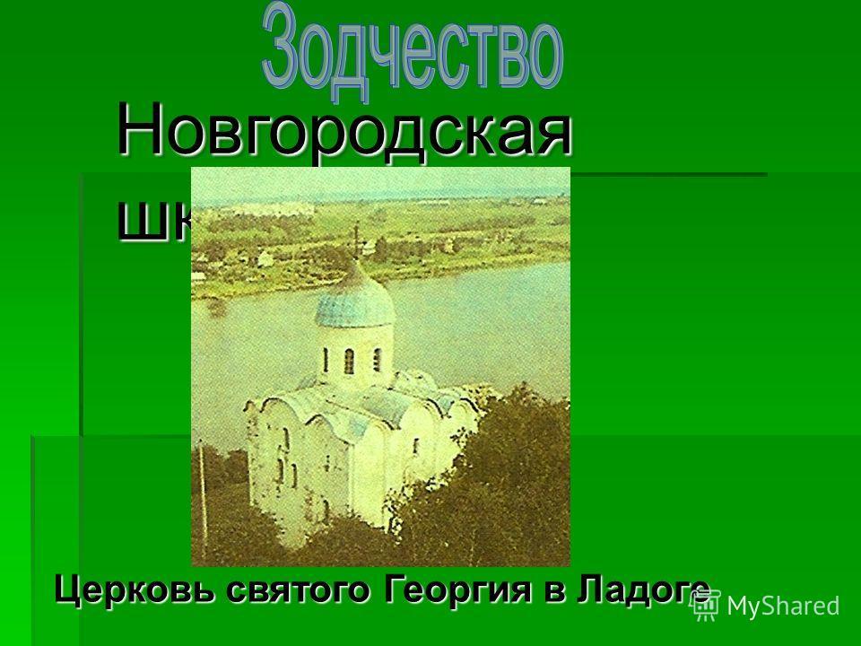 Церковь святого Георгия в Ладоге Новгородская школа
