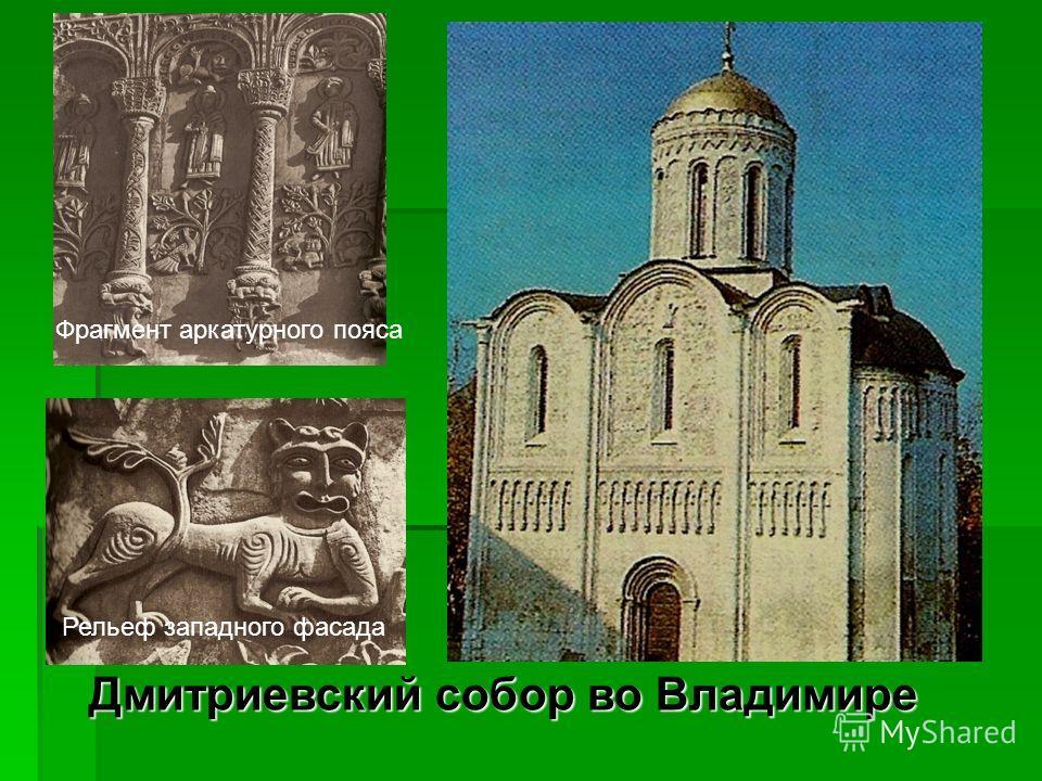 Дмитриевский собор во Владимире Фрагмент аркатурного пояса Рельеф западного фасада