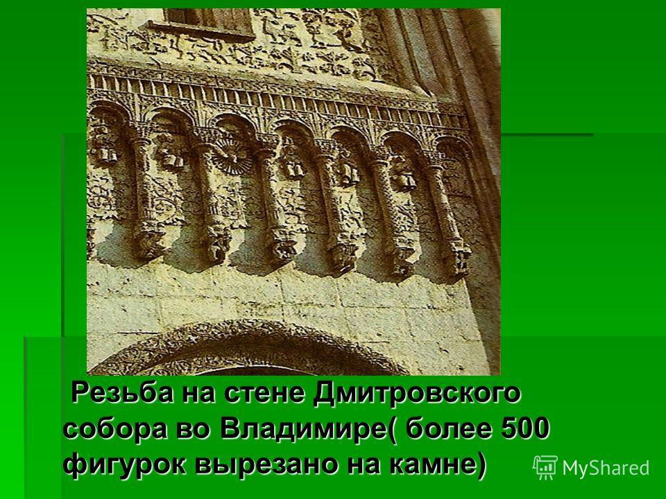 Резьба на стене Дмитровского собора во Владимире( более 500 фигурок вырезано на камне)