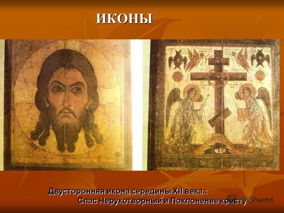 ИКОНЫ Двусторонняя икона середины XII века.: Спас Нерукотворный и Поклонение кресту Спас Нерукотворный и Поклонение кресту