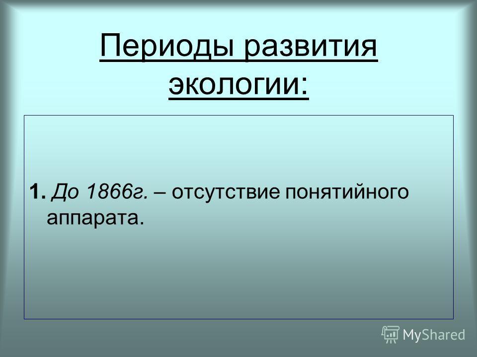 что означает с греческого языка слово ойкос