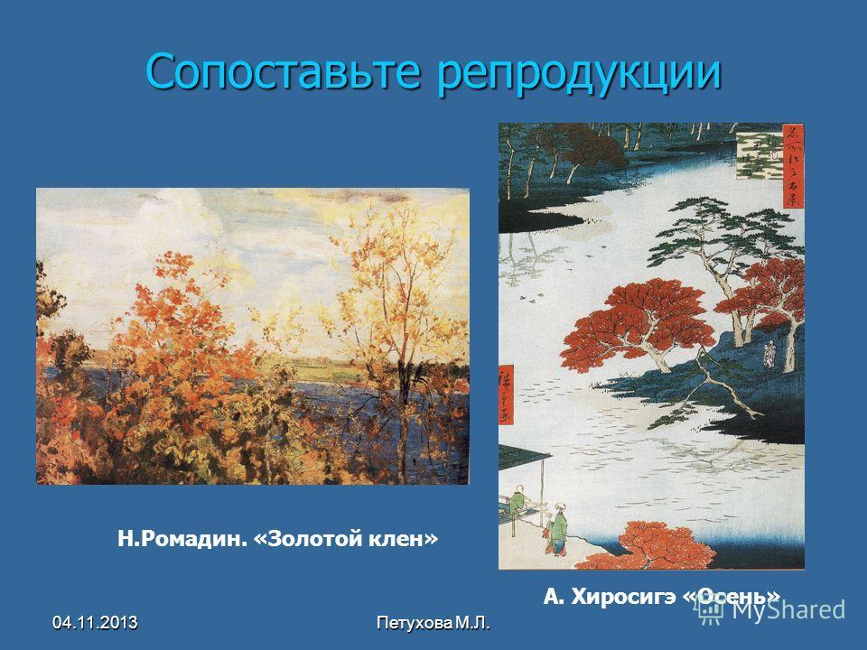 Сопоставьте репродукции Н.Ромадин «Розовая весна» А.Хиросигэ «Весна»