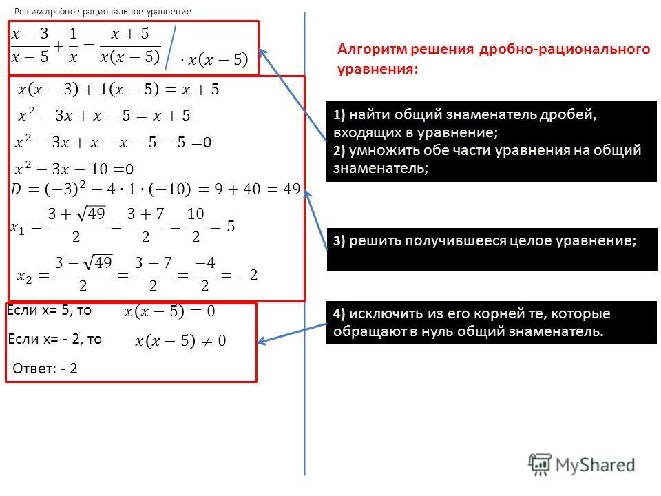 онлайн решебник дробных уравнений онлайн