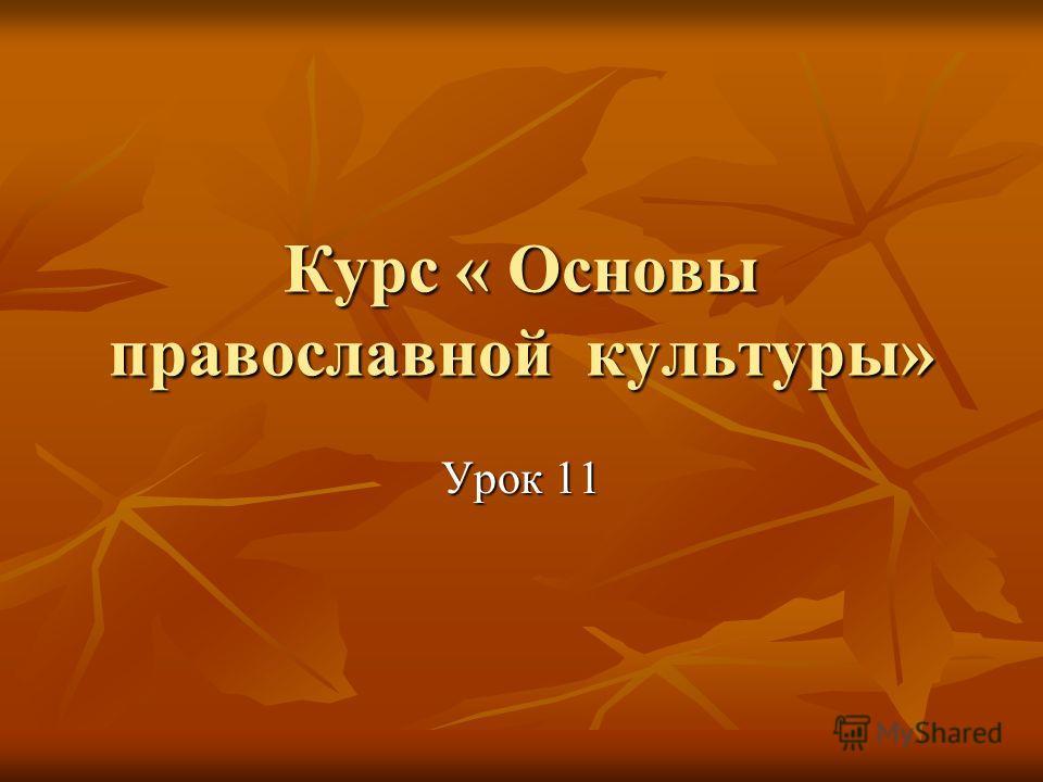 Основы Православной Культуры Презентация Россия Наша Родина