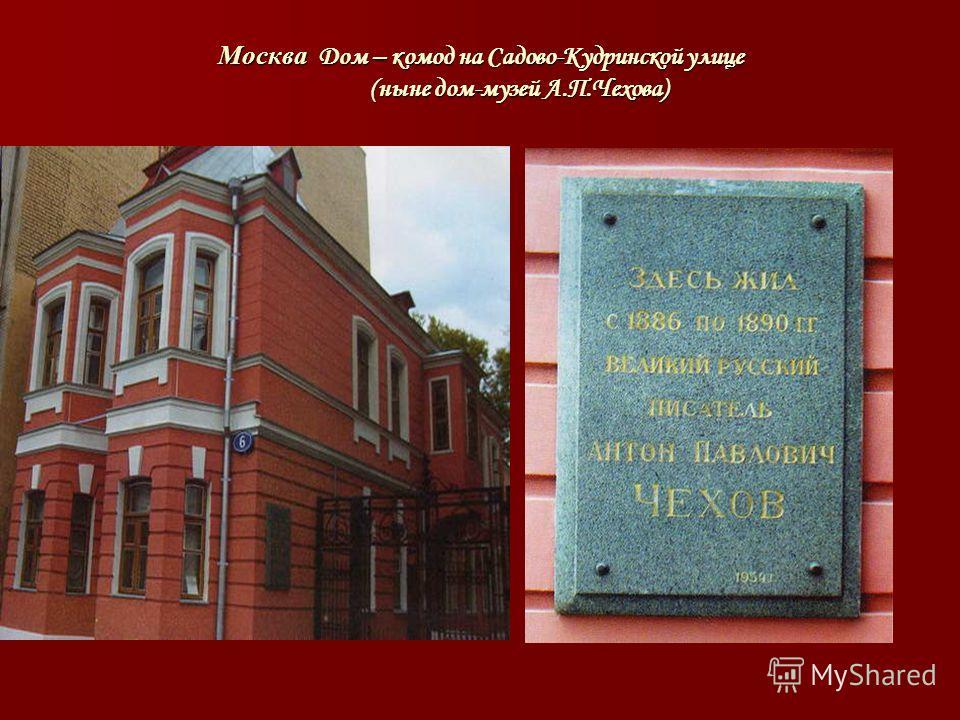 Москва Дом – комод на Садово-Кудринской улице (ныне дом-музей А.П.Чехова)