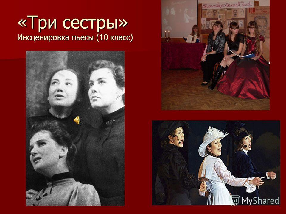 «Три сестры» Инсценировка пьесы (10 класс)