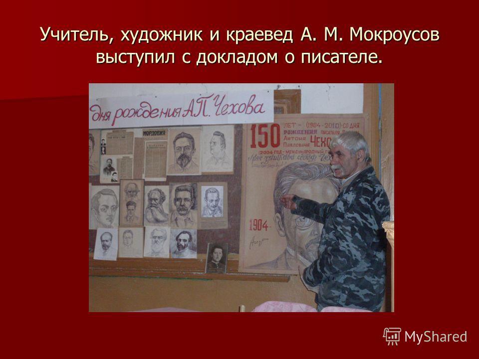 Учитель, художник и краевед А. М. Мокроусов выступил с докладом о писателе.