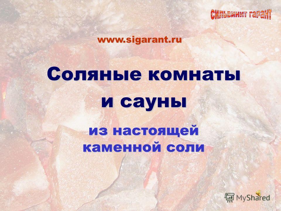 Cоляные комнаты и сауны из настоящей каменной соли www.sigarant.ru