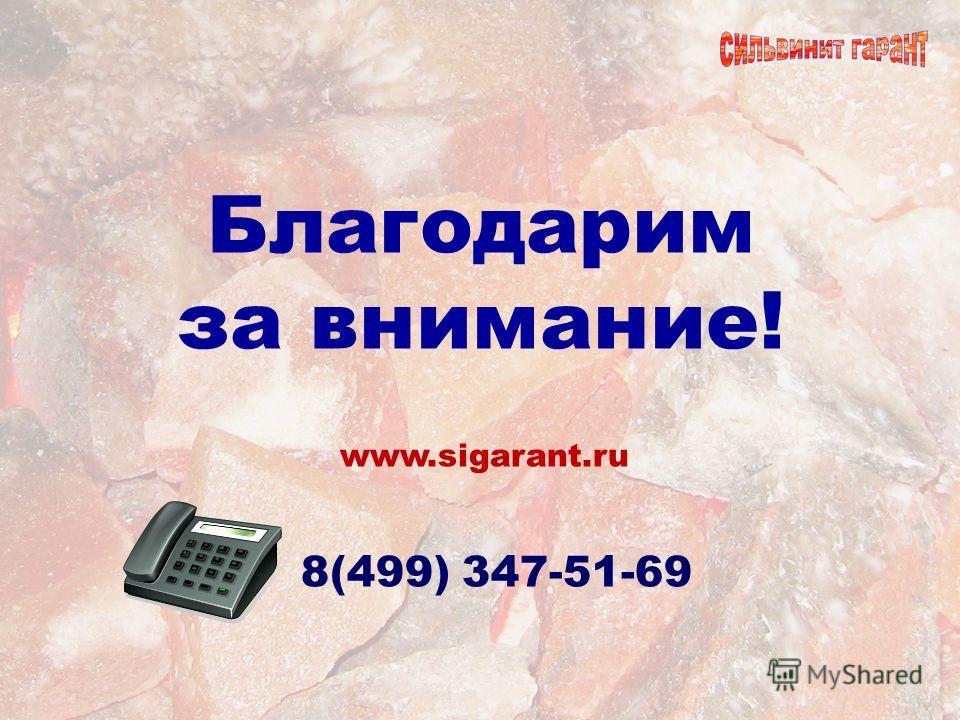 Благодарим за внимание! 8(499) 347-51-69 www.sigarant.ru