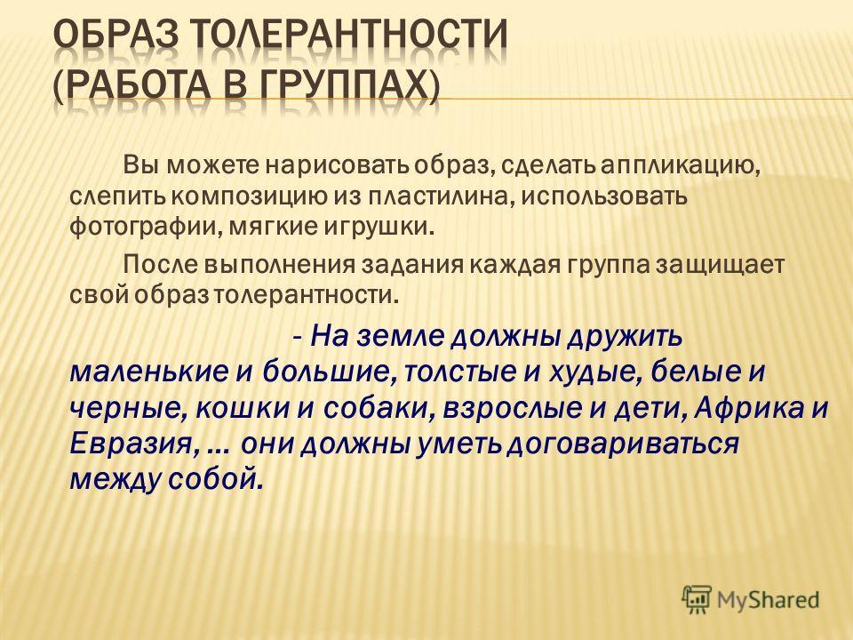 Декларация принципов толерантности ЮНЕСКО. Всеобщая декларация прав человека. Международный пакт о гражданских и политических правах. Международная конвенция о ликвидации всех форм расовой дискриминации. Конвенция о предупреждении преступления геноци