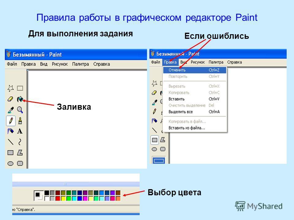 Правила работы в графическом редакторе Paint Заливка Выбор цвета Если ошиблись Для выполнения задания