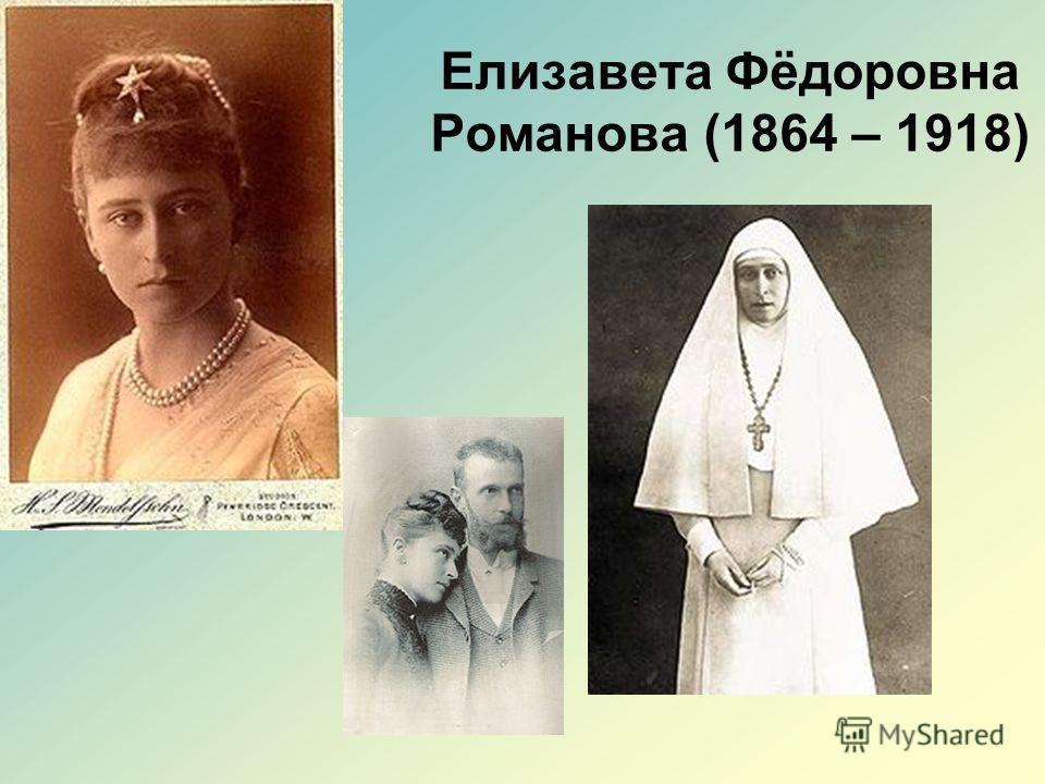 Елизавета Фёдоровна Романова (1864 – 1918)