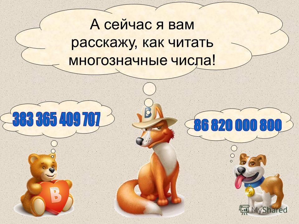 Литвиненко Т.А. А сейчас я вам расскажу, как читать многозначные числа!