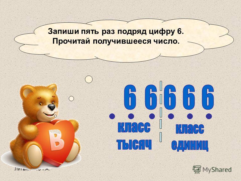 Литвиненко Т.А. Запиши пять раз подряд цифру 6. Прочитай получившееся число.