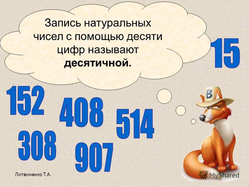 Литвиненко Т.А. Запись натуральных чисел с помощью десяти цифр называют десятичной.