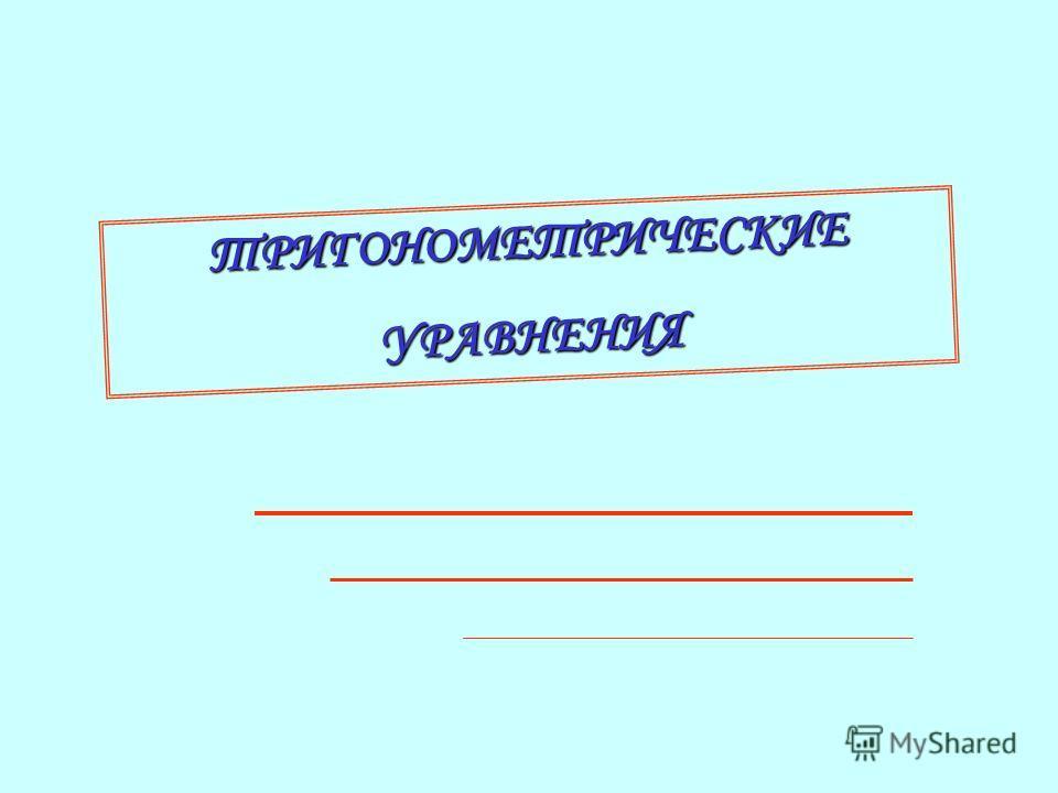 ТРИГОНОМЕТРИЧЕСКИЕУРАВНЕНИЯ