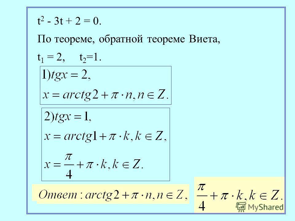 t 2 - 3t + 2 = 0. По теореме, обратной теореме Виета, t 1 = 2, t 2 =1.