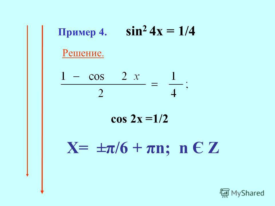 Пример 4. sin 2 4x = 1/4 cos 2x =1/2 Решение. Х= ±π/6 + πn; n Є Ζ