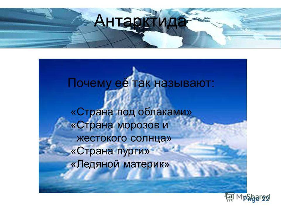 Page 22 Антарктида Почему её так называют: «Страна под облаками» «Страна морозов и жестокого солнца» «Страна пурги» «Ледяной материк»