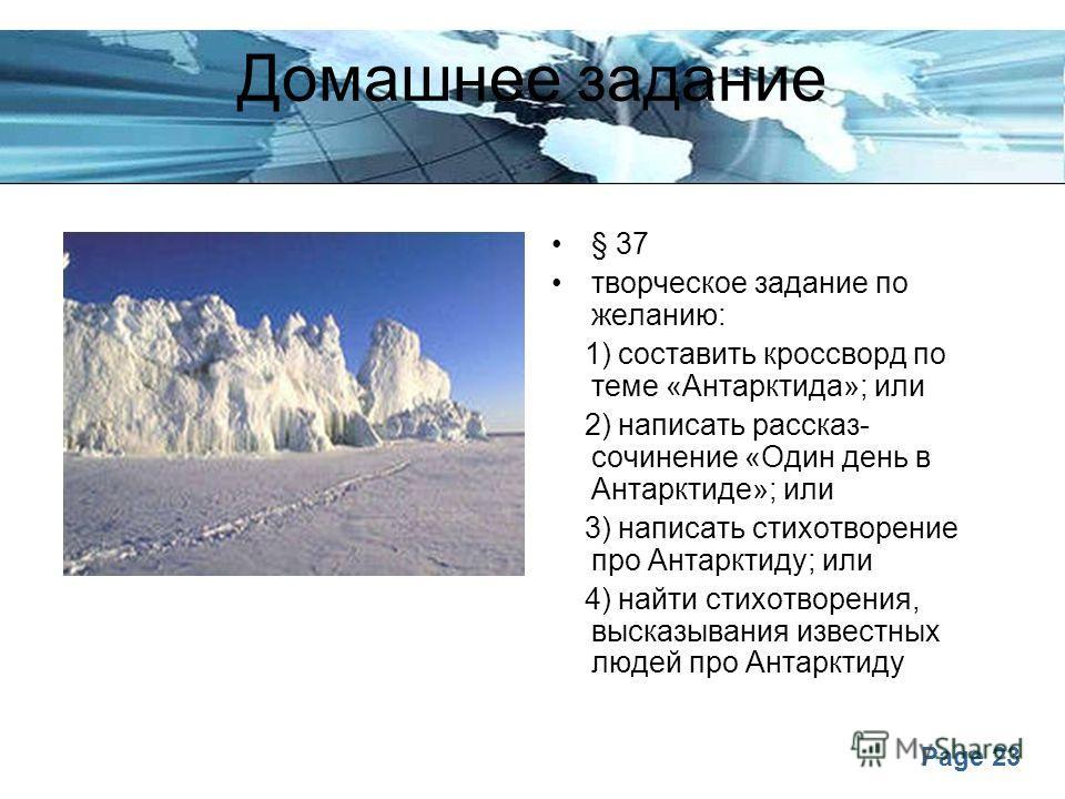 Page 23 Домашнее задание § 37 творческое задание по желанию: 1) составить кроссворд по теме «Антарктида»; или 2) написать рассказ- сочинение «Один день в Антарктиде»; или 3) написать стихотворение про Антарктиду; или 4) найти стихотворения, высказыва