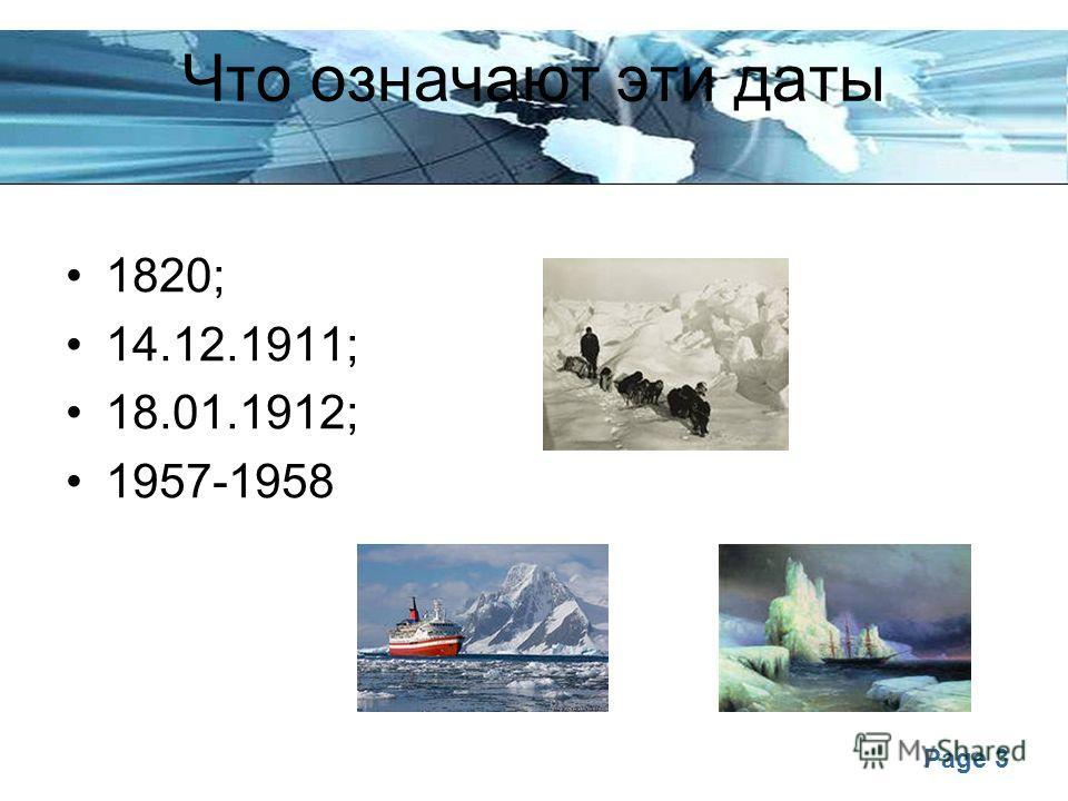Page 3 Что означают эти даты 1820; 14.12.1911; 18.01.1912; 1957-1958