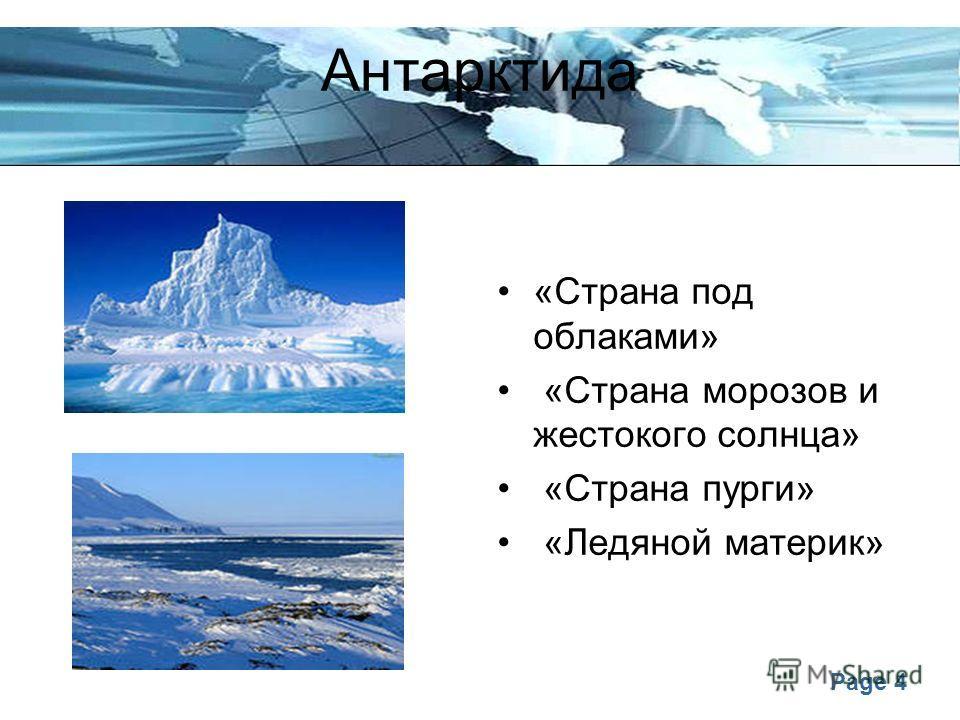 Page 4 Антарктида «Страна под облаками» «Страна морозов и жестокого солнца» «Страна пурги» «Ледяной материк»