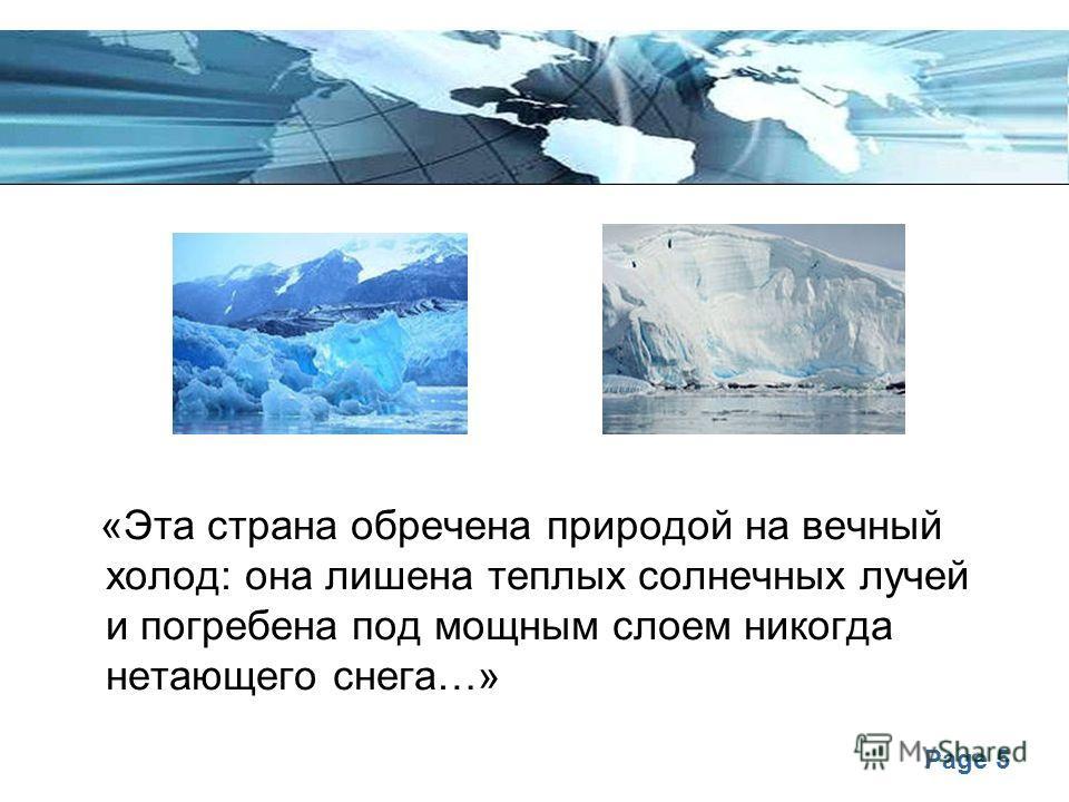 Page 5 «Эта страна обречена природой на вечный холод: она лишена теплых солнечных лучей и погребена под мощным слоем никогда нетающего снега…»
