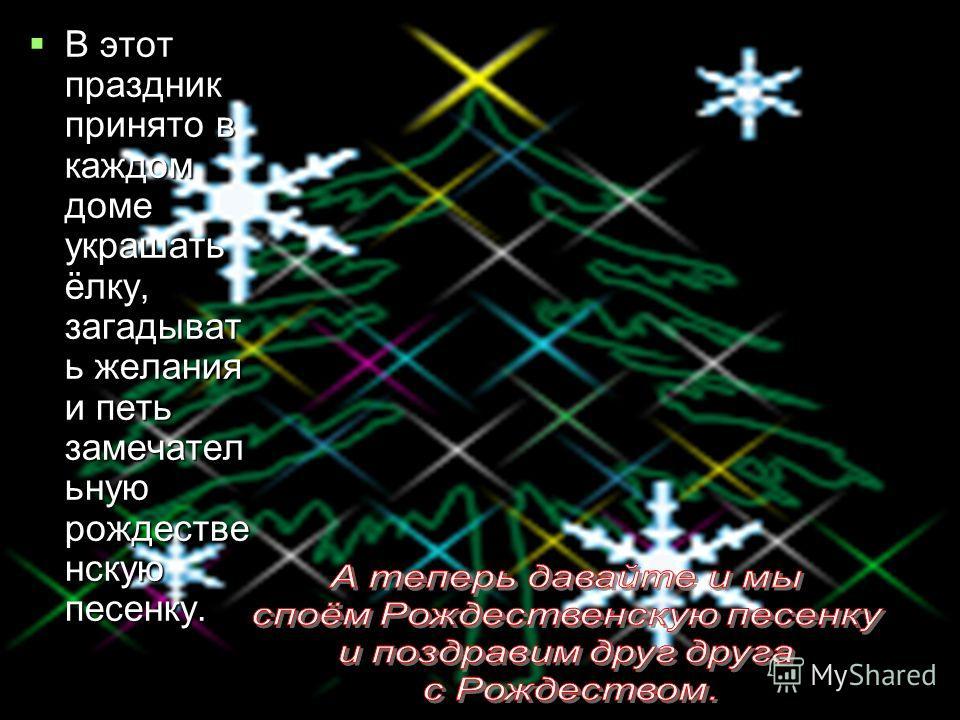 Как празднуют Новый год в Великобритании? В Великобритании в ночь с 24 на 25 декабря отмечают праздник Рождества. В эту ночь в каждый год через трубу в камине приходит Санта-Клаус, который очень похож на нашего Деда Мороза. Он приносит всем детям под