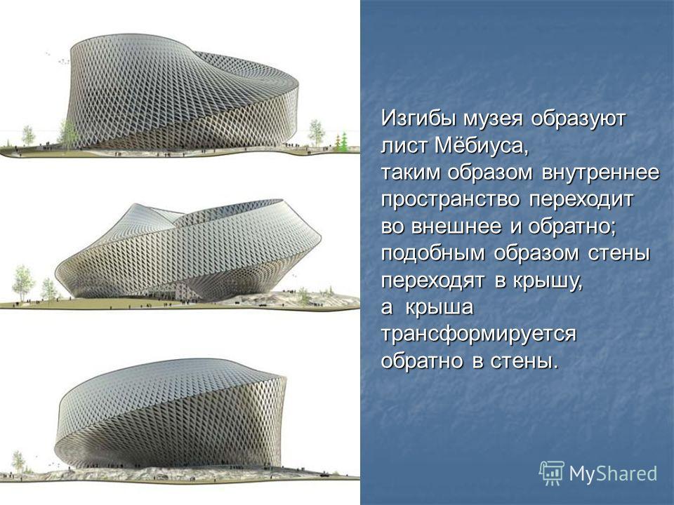 Изгибы музея образуют лист Мёбиуса, таким образом внутреннее пространство переходит во внешнее и обратно; подобным образом стены переходят в крышу, а крыша трансформируется обратно в стены.