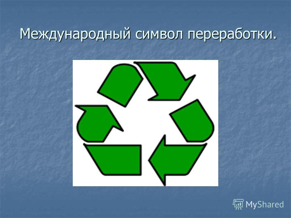 Международный символ переработки.