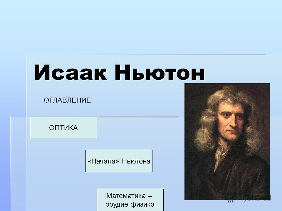 Исаак Ньютон ОПТИКА ОГЛАВЛЕНИЕ: «Начала» Ньютона Математика – орудие физика