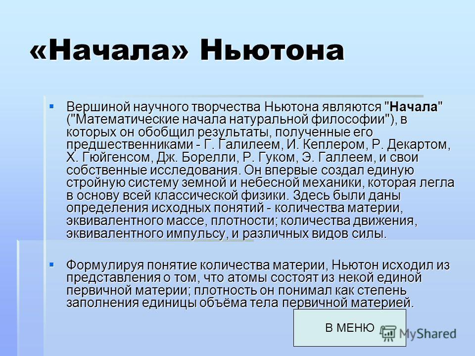 «Начала» Ньютона Вершиной научного творчества Ньютона являются