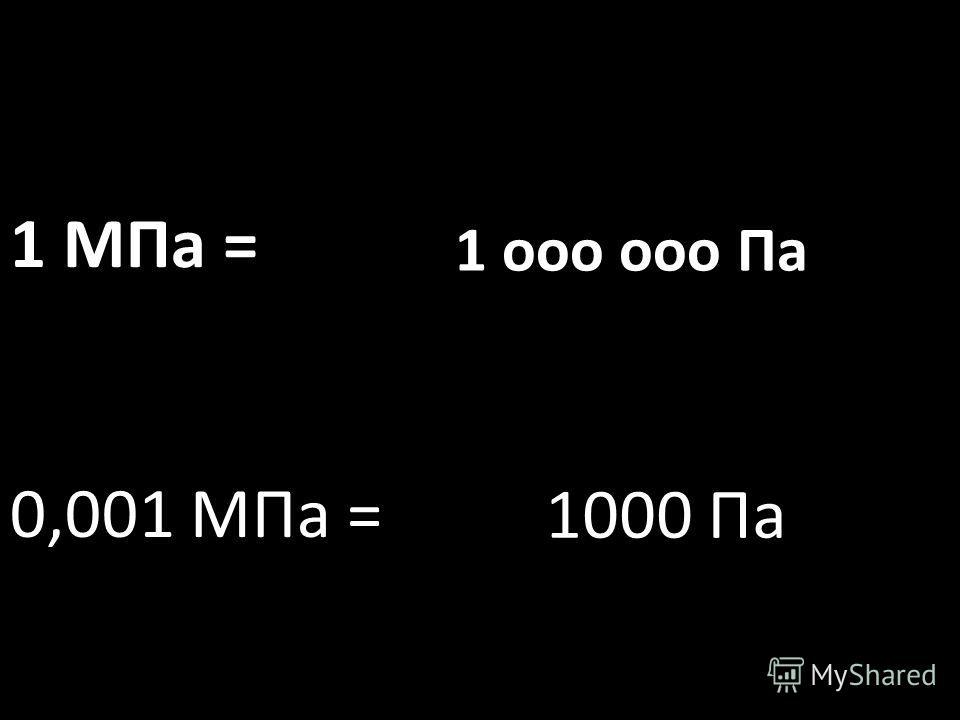 1 МПа = 0,001 МПа = 1 ооо ооо Па 1000 Па