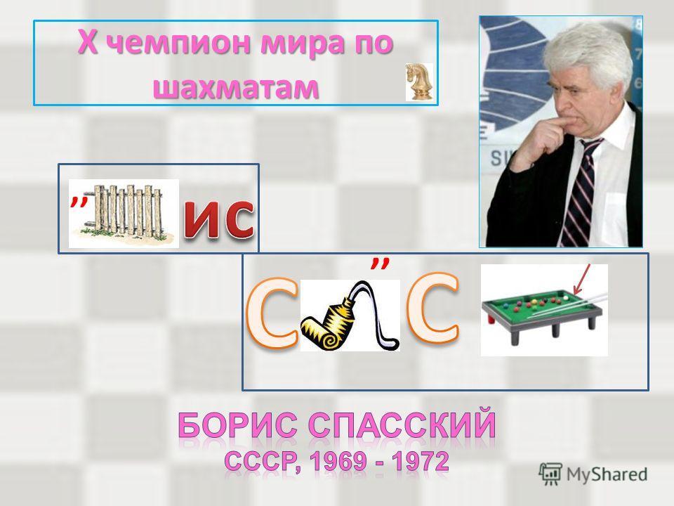X чемпион мира по шахматам,,