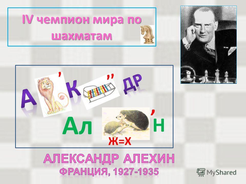 IV чемпион мира по шахматам,,, Ал, Н Ж=Х