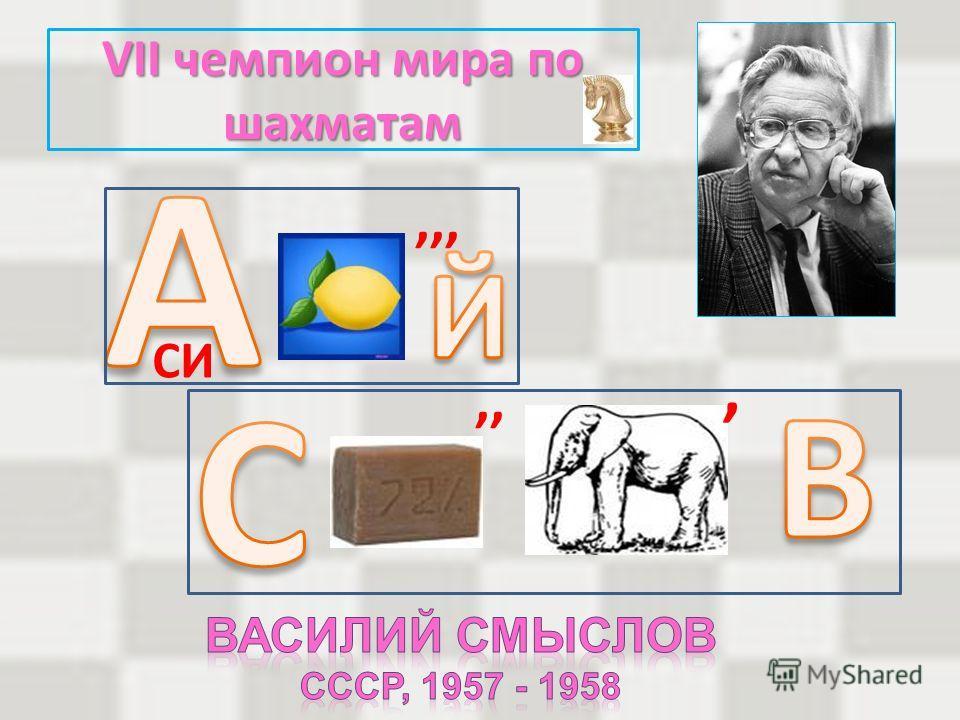 VII чемпион мира по шахматам СИ,,,,,,
