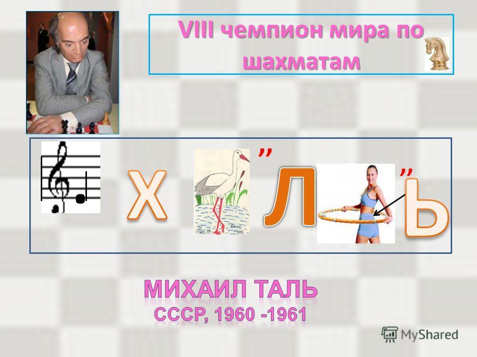 VIII чемпион мира по шахматам.,,