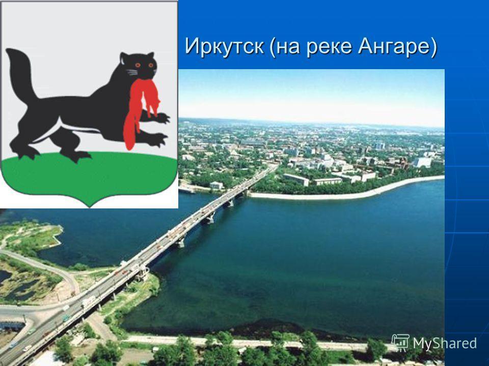 Иркутск (на реке Ангаре) Иркутск (на реке Ангаре)