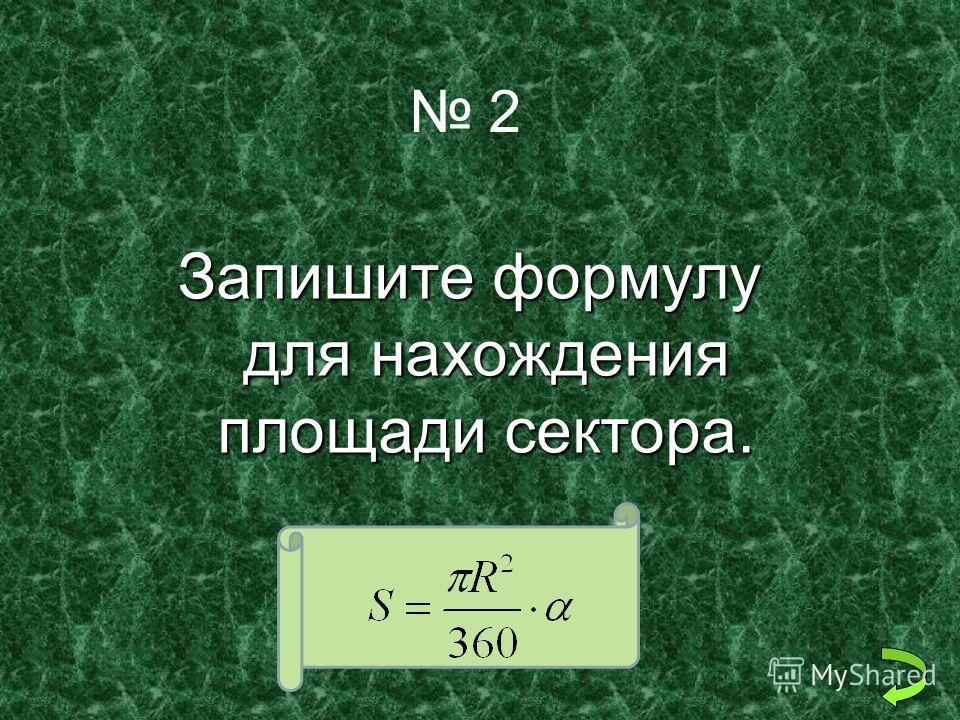 2 Запишите формулу для нахождения площади сектора.