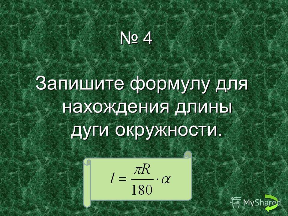 4 Запишите формулу для нахождения длины дуги окружности.