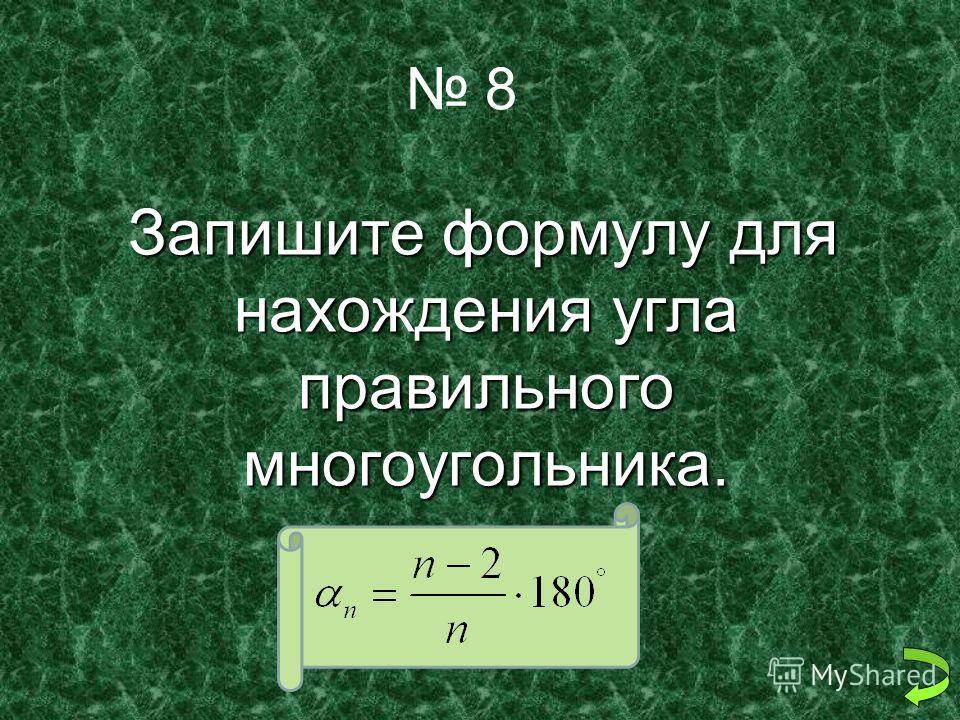 8 Запишите формулу для нахождения угла правильного многоугольника. Запишите формулу для нахождения угла правильного многоугольника.