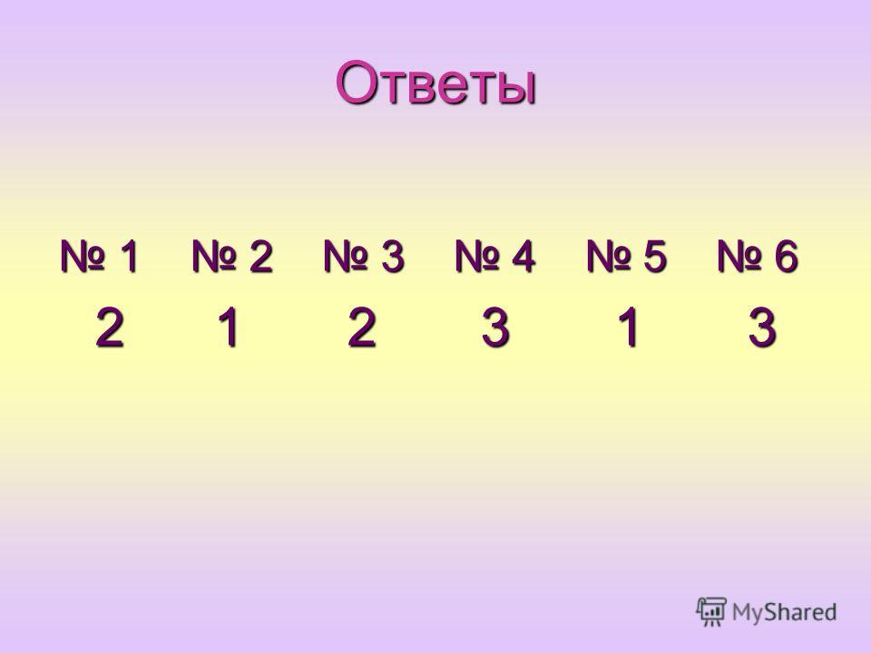 Ответы 1 2 3 4 5 6 1 2 3 4 5 6 2 1 2 3 1 3 2 1 2 3 1 3