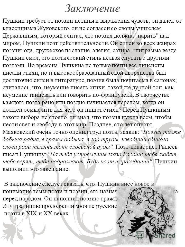 Пушкин требует от поэзии истины и выражения чувств, он далек от классицизма Жуковского, он не согласен со своим учителем Державиным, который считал, что поэзия должна